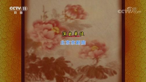 《CCTV空中剧院》 20191006 京剧《碧波仙子》 2/2