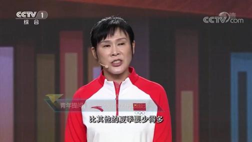 [开讲啦]青年提问叶乔波:冬奥会的关注度为什么比较少?