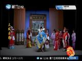 三凤求凰(4) 斗阵来看戏 2019.10.07 - 厦门卫视 00:47:54