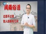 【学说闽南话】过渡不过渡 管人船板有几块 2019.10.07 - 厦门卫视 00:01:11