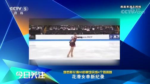 [花滑]俄罗斯花滑00后单场完成4个四周跳