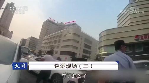 《天网》 20191009 巡逻现场(三)