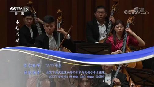 "《CCTV音乐厅》 20191008 ""丝竹里的交响"" 苏州民族管弦乐团音乐会(二)"