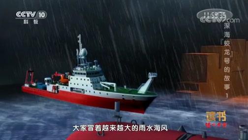 """《读书》 20191009 许晨《海底7000米:深海""""蛟龙""""号的故事》 深海""""蛟龙""""号的故事1"""