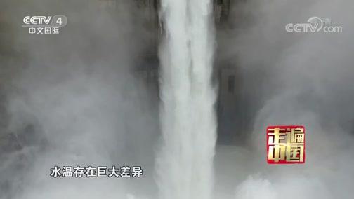 《走遍中国》 20191009 山高水长
