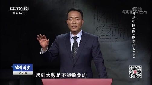 《法律讲堂(文史版)》 20191009 礼法中国(四)以孝律人(下)