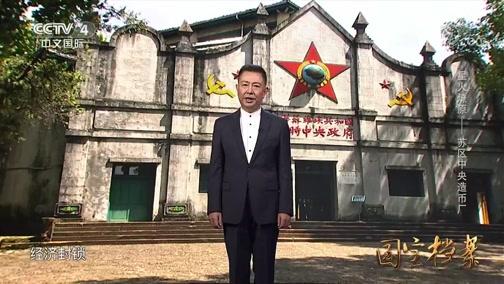 《国宝档案》 20191011 星火燎原——苏区中央造币厂