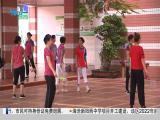 午间新闻广场 2019.10.11 - 厦门电视台 00:20:47
