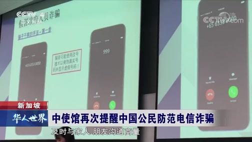 [华人世界]新加坡 中使馆再次提醒中国公民防范电信诈骗