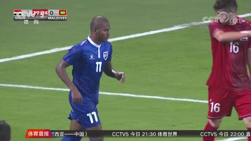 [国际足球]世预赛 叙利亚战胜马尔代夫