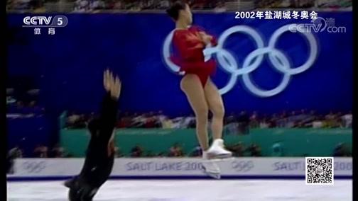 [花滑]新中国体育记忆——申雪 赵宏博:黄金搭档