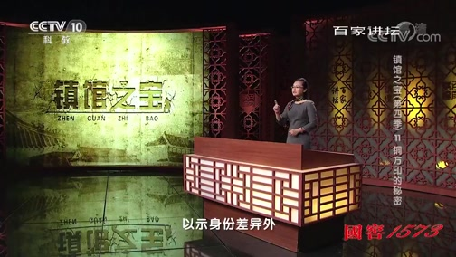 《百家讲坛》 20191012 镇馆之宝(第四季)11 铜方印的秘密