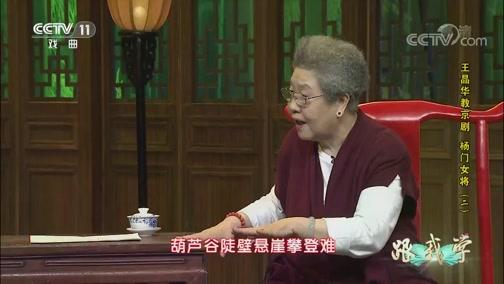 《跟我学》 20191012 王晶华教京剧《杨门女将》(二)