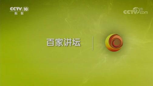 《百家讲坛》 20191013 镇馆之宝(第四季)12 战国铜手锯