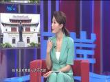 陈嘉庚与厦门教育 玲听两岸 2019.10.12 - 厦门电视台 00:24:09