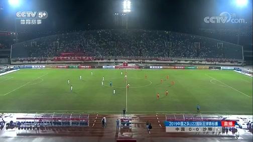 [国足]中国之队U22锦标赛:中国VS沙特 完整赛事