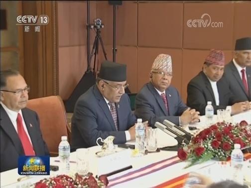 [视频]习近平会见尼泊尔共产党联合主席