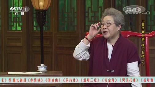 《跟我学》 20191013 王晶华教京剧《杨门女将》(三)