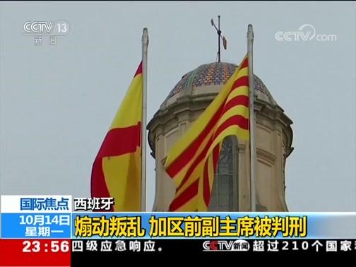[24小时]西班牙 煽动叛乱 加区前副主席被判刑
