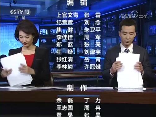 《新闻联播》 20191014 21:00