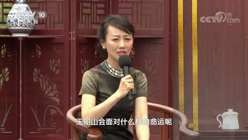 《百家讲坛》 20191014 天地大儒王船山1 忠孝家风