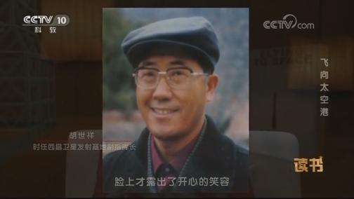 [读书]中国航天的这个超燃故事 为何让人铭刻在心?