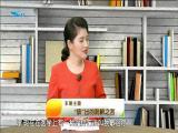 """咳出的""""肺腑之言"""" 名医大讲堂 2019.10.14 - 厦门电视台 00:28:53"""