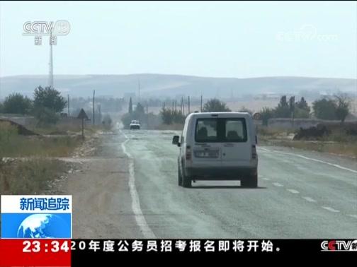 [24小时]叙利亚北部局势 央视记者抵达土与叙北边境苏鲁奇