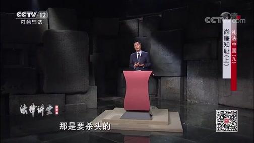 《法律讲堂(文史版)》 20191014 礼法中国(九)尚廉知耻(上)