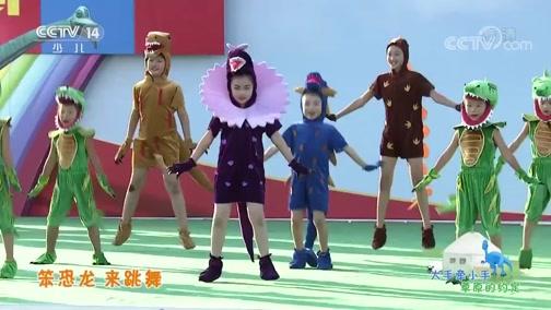 [大手牵小手]情景表演《穿越恐龙时代》 表演:二连浩特市幼儿园 二连浩特市第三小学