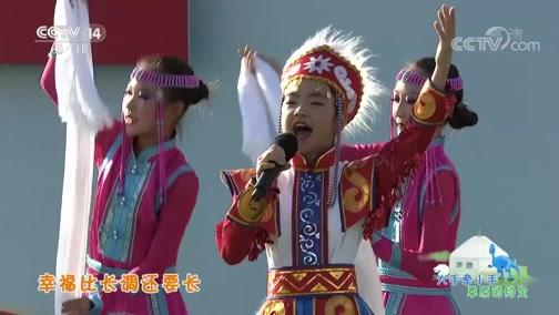 [大手牵小手]歌曲《印象草原》 演唱:张欣怡