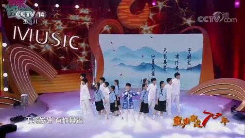 [音乐快递]《少年中国说》 演唱:张鹤译