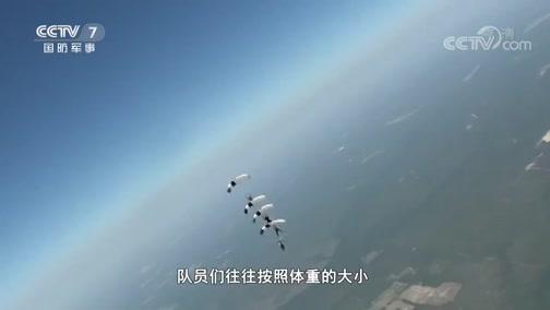 《军事科技》 20191016 探秘世界军人运动会(上) 跳伞