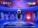 侨批(1)斗阵来看戏 2019.10.16 - 厦门卫视 00:47:08