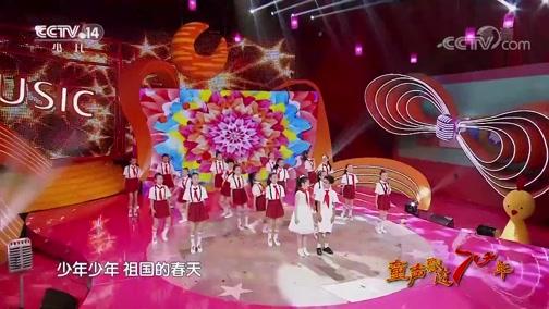 [音乐快递]《少年少年祖国的春天》 演唱:马泽荣 闵雅思
