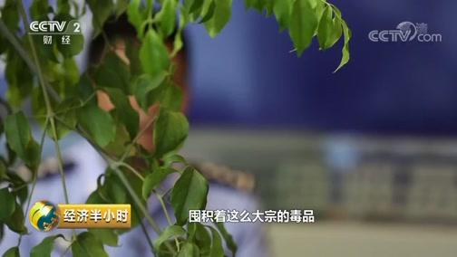 《经济半小时》 20191016 云南瑞丽:仗剑斩毒魔