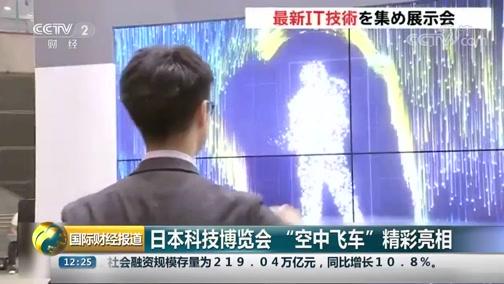 """[国际财经报道]日本科技博览会 """"空中飞车""""精彩亮相"""