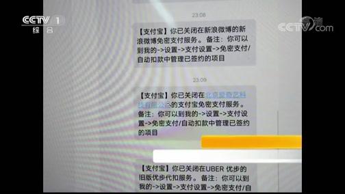 [生活提示]可以在微信支付宝取消自动续费