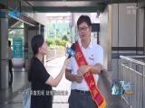 "BRT 同安线上的""党员初心岗"" 视点 2019.10.17 - 厦门电视台 00:15:05"