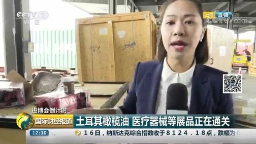 [国际财经报道]进博会倒计时 载运进博会最多展品巨轮货物开始通关