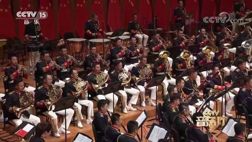 [CCTV音乐厅]《伟大的庆典》 指挥:张海峰 演奏:中国人民解放军军乐团