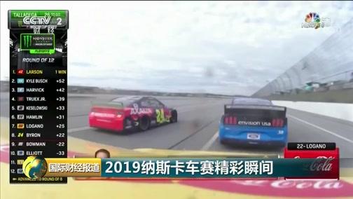 [国际财经报道]2019纳斯卡车赛精彩瞬间