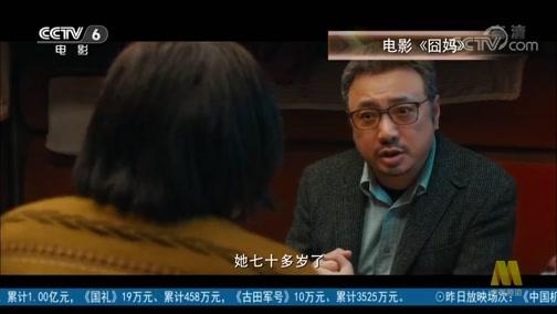 《中国电影报道》 20191017