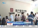 厦视新闻 2019.10.17 - 厦门电视台 00:24:28