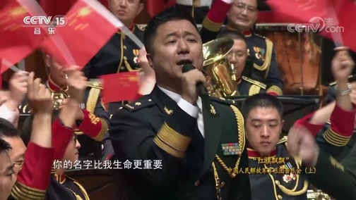 [CCTV音乐厅]《红旗飘飘》 演唱:师鹏 指挥:张海峰 演奏:中国人民解放军军乐团