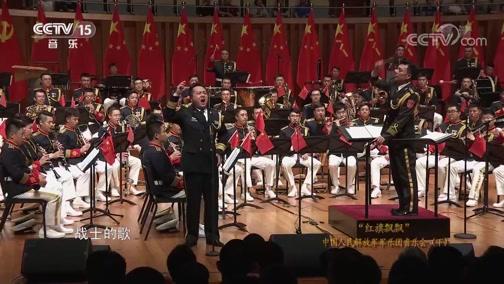 """《CCTV音乐厅》 20191017 """"红旗飘飘""""中国人民解放军军乐团音乐会(下)"""