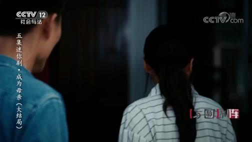 《方圓劇陣》 20191018 五集迷你劇集·成為母親(大結局)