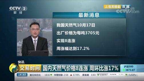 [交易时间]快讯 国内天然气价格8连涨 周环比涨17%