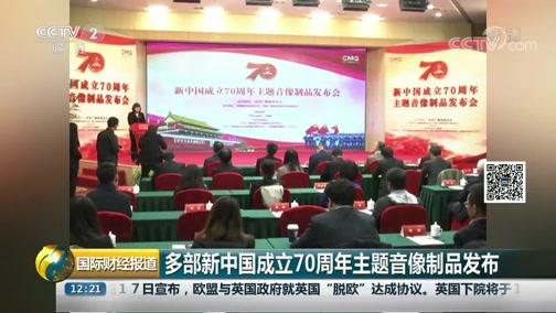 [国际财经报道]多部新中国成立70周年主题音像制品发布