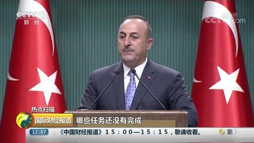 [国际财经报道]热点扫描 土耳其与美国达成协议 土在叙军事行动将暂停120小时